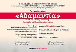 Πρόσκληση στην παράσταση «Αδαμαντία»