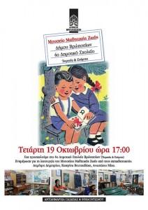 Ενημέρωση για το Μουσείο Μαθητικής Ζωής Δήμου Βριλησσίων
