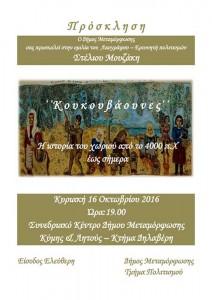 Πρόσκληση σε ομιλία του λαογράφου Στ. Μουζάκη
