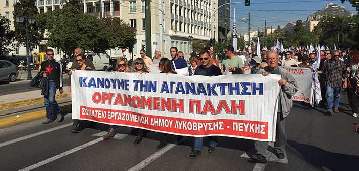 Σωματείο Εργαζομένων Δήμου Λυκόβρυσης – Πεύκης: Δεν θα επιτρέψουμε να περάσει η ποινικοποίηση των αγώνων