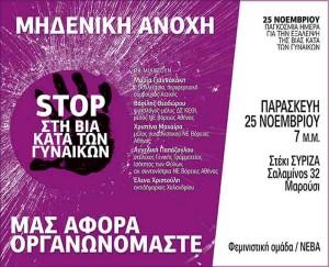 Πρόσκληση εκδήλωσης ΣΥΡΙΖΑ (25/11/2016)