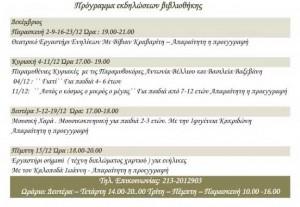 Πρόγραμμα εκδηλώσεων Δεκεμβρίου 2016 Δήμου Μεταμόρφωσης (Μέρος Β)