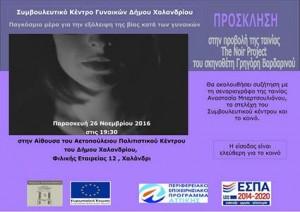 Πρόσκληση στην προβολή της ταινίας «Noir Project»