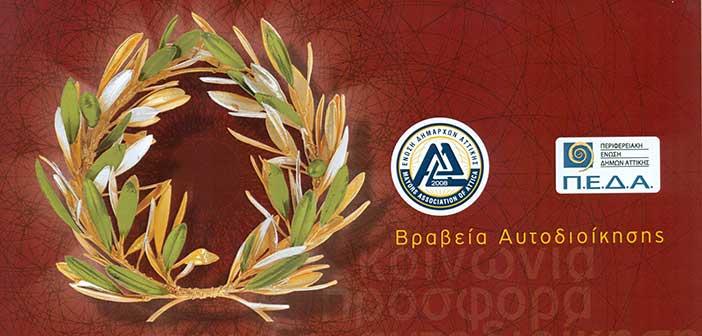 Τα Βραβεία Αυτοδιοίκησης απονέμουν Ένωση Δημάρχων Αττικής & ΠΕΔΑ