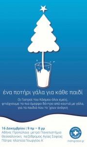 Αφίσα δράσης Γιατρών του Κόσμου
