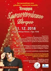 Άναμμα χριστουγεννιάτικου δένδρου στον Δήμο Λυκόβρυσης - Πεύκης
