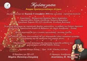 Πρόσκληση στη φωταγώγηση του χριστουγεννιάτικου δένδρου Δήμου Λυκόβρυσης - Πεύκης