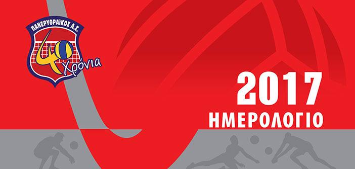 Κυκλοφόρησε το νέο ημερολόγιο της ομάδας Βόλεϊ του Πανερυθραϊκού