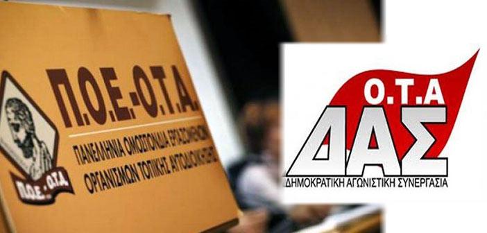 Καταγγελίες ΔΑΣ ΟΤΑ για μη εγγραφή όλων των εργαζομένων στην ΠΟΕ ΟΤΑ