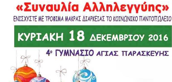 Συναυλία Αλληλεγγύης με τη Φιλαρμονική του Δήμου Αγίας Παρασκευής