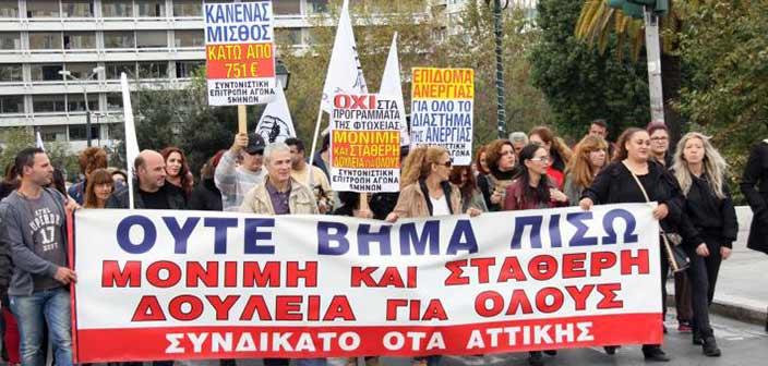 Συνδικάτο ΟΤΑ Αττικής: Όλες και όλοι οι εργαζόμενοι στην  Κοινωφελή έξω από το υπουργείο Εργασίας στις 14/5