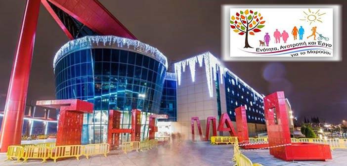 Ενότητα: Ο αγώνας ενάντια στη ΣΜΠΕ για το Mall θα συνεχιστεί