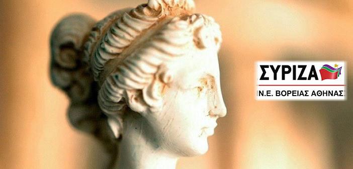 Σειρά εκδηλώσεων της Ν.Ε. ΣΥΡΙΖΑ Βόρειας Αθήνας αφιερωμένες στη Γυναίκα