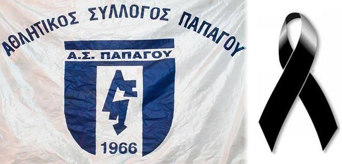 Πένθος στον Σύλλογο Α.Σ. Παπάγου για την απώλεια του Δ. Υφαντή
