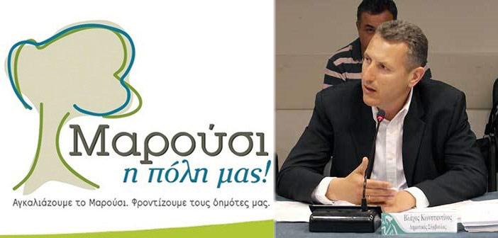 Μαρούσι η Πόλη μας: Παρέμβαση για τις δημαιρεσίες