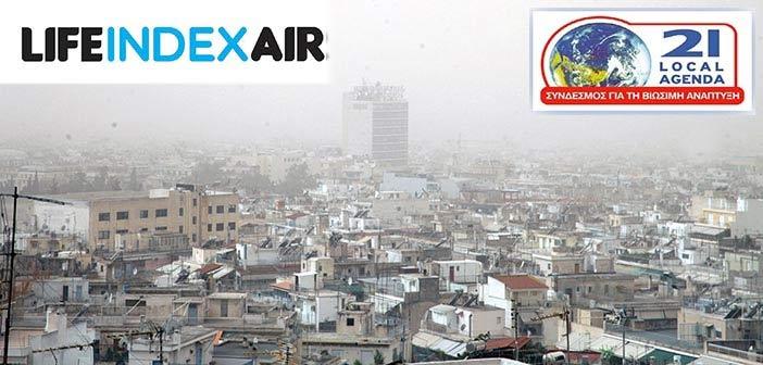 Στο LIFE INDEX-AIRο ΣΒΑΠ – 21 ΟΤΑ σε συνεργασία με το ΕΚΕΦΕ «Δημόκριτος»