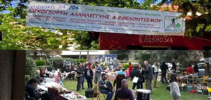 Στην Οικογιορτή Αλληλεγγύης & Εθελοντισμού συμμετέχει ο Δήμος Βριλησσίων