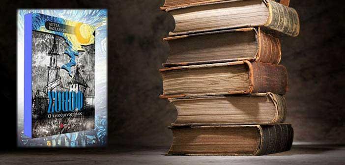 Παρουσίαση βιβλίου «ΣΟΒΟΦ ο κινούμενος ήλιος» στα Μελίσσια