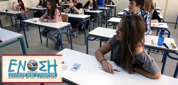 Ένωση Γονέων Δήμου Αγίας Παρασκευής: Καλή επιτυχία στους μαθητές που δίνουν Πανελλαδικές