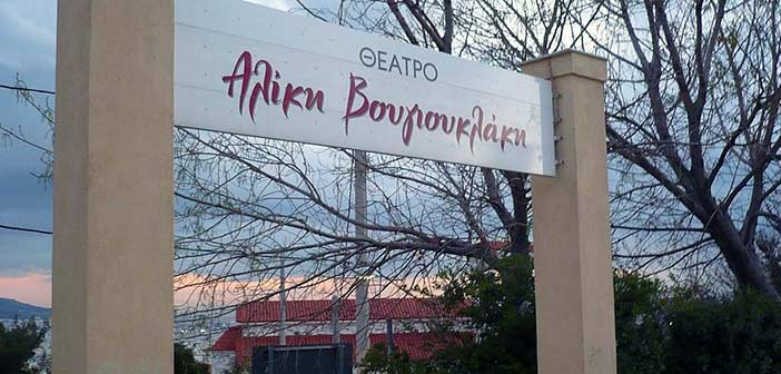 Ακυρώνεται η παράσταση «Ο Κήπος» στο θέατρο «Νταμάρι – Αλίκη Βουγιουκλάκη»
