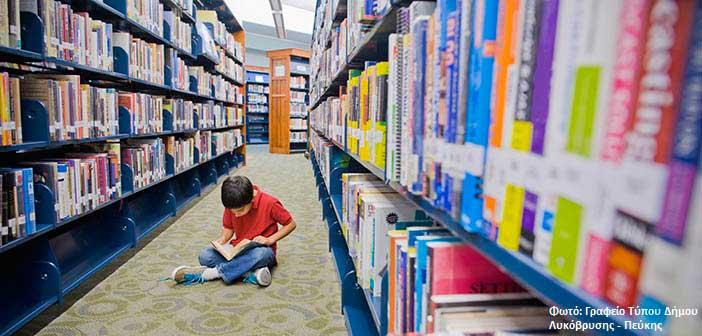 Πρόγραμμα Ανάγνωσης & Δημιουργικότητας στη Δημοτική Βιβλιοθήκη