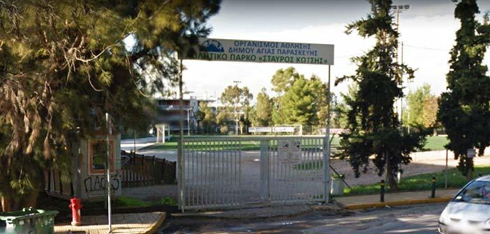 Προτάσεις Κ. Τσιαμπά για την αξιοποίηση του πάρκου «Σταύρος Κώτσης» στην Αγ. Παρασκευή