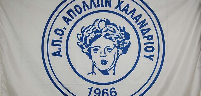 Νέος πρόεδρος του Απόλλωνα Χαλανδρίου ο Βαγγέλης Ξυπολιτίδης