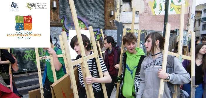 Μαθήματα καλλιτεχνικής παιδείας στον Δήμο Κηφισιάς