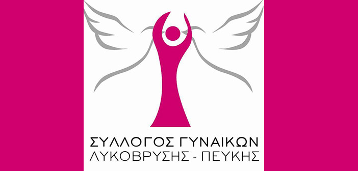 Νέο Δ.Σ. αναδείχθηκε στον σύλλογο Γυναικών Λυκόβρυσης – Πεύκης