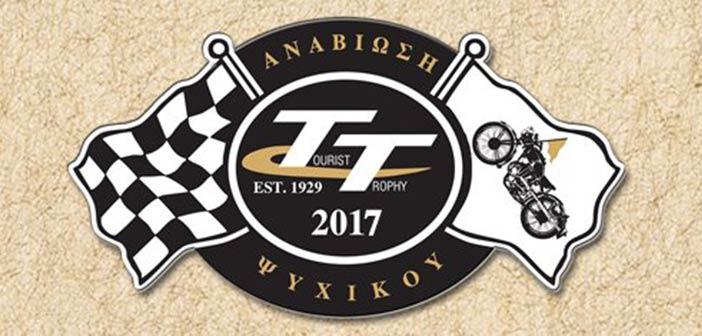 «2ο Tourist Trophy Ψυχικού» την Κυριακή 1η Οκτωβρίου