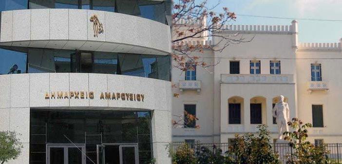 Δήμος Αμαρουσίου: Να ανακληθεί στην τάξη η διοίκηση του ΙΓΕ