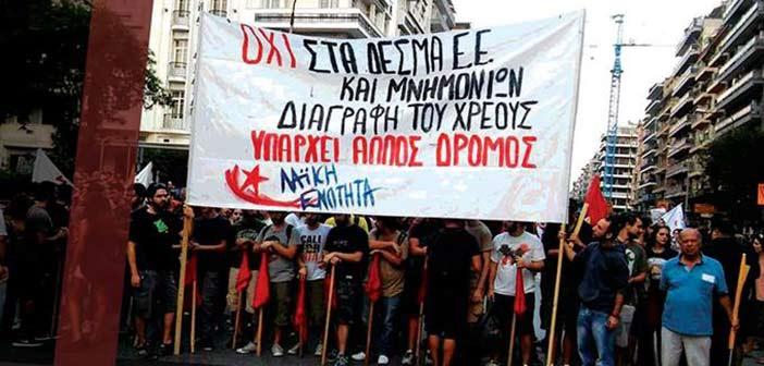 Εκδήλωση για τη «Μνημονιακή Ελλάδα» από τη ΛΑΕ Χαλανδρίου – Βριλησσίων – Ν. Ψυχικού