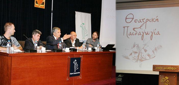 Ο Δήμος Αμαρουσίου εισάγει τη θεατρική αγωγή σε Γυμνάσια και Λύκεια