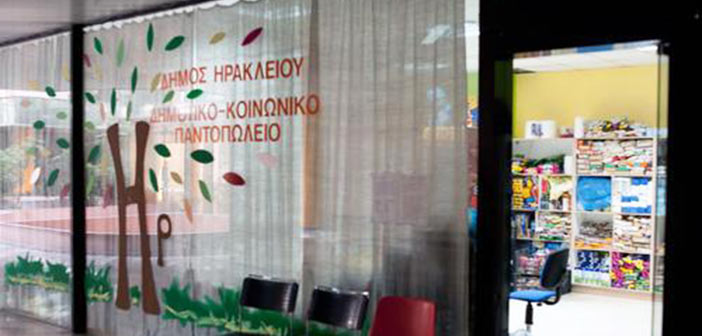 Διανομή προϊόντων του προγράμματος ΤΕΒΑ από το Κοινωνικό Παντοπωλείο Δήμου Ηρακλείου