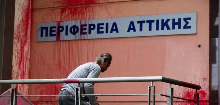 Εισβολή μελών του «Ρουβίκωνα» στην Περιφέρεια Αττικής