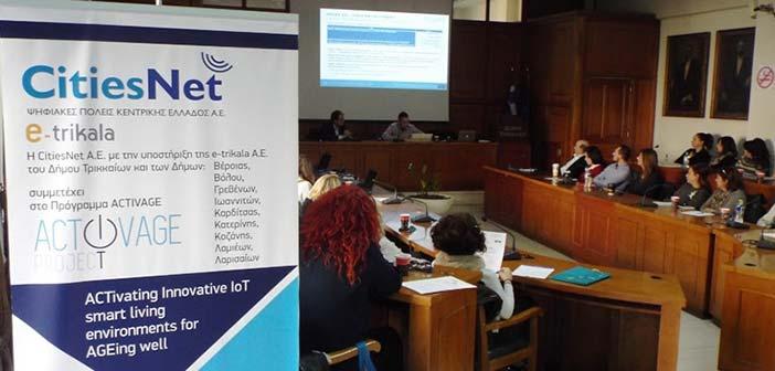 Ξεκινά το έργο ACTIVAGE με τη συμμετοχή του Δήμου Μεταμόρφωσης