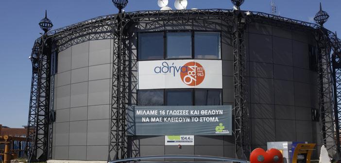 Η ΚΕΔΕ εκφράζει την αμέριστη συμπαράστασή της στους εργαζόμενους του «Αθήνα 9.84»