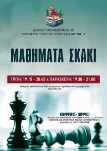 mathimata-skaki-gia-paidia-enilikes-apo-ton-dimo-metamorfosis