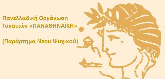 Παζάρι Υπέρ της «ΕΣΤΙΑΣ» από την Πανελλαδική Οργάνωση Γυναικών «ΠΑΝΑΘΗΝΑΪΚΗ»
