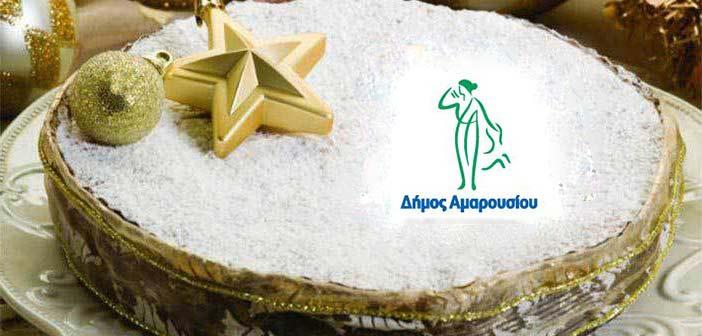 Κοπή πρωτοχρονιάτικης πίτας Δήμου Αμαρουσίου την πρώτη μέρα του έτους