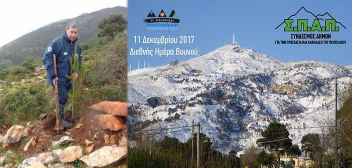 Μήνυμα προέδρου ΣΠΑΠ για τη Διεθνή Ημέρα Βουνού