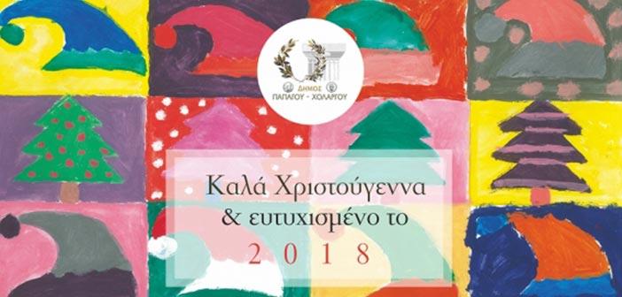 Με κάρτες που σχεδίασαν μαθητές εύχεται καλές γιορτές ο Δήμος Παπάγου – Χολαργού