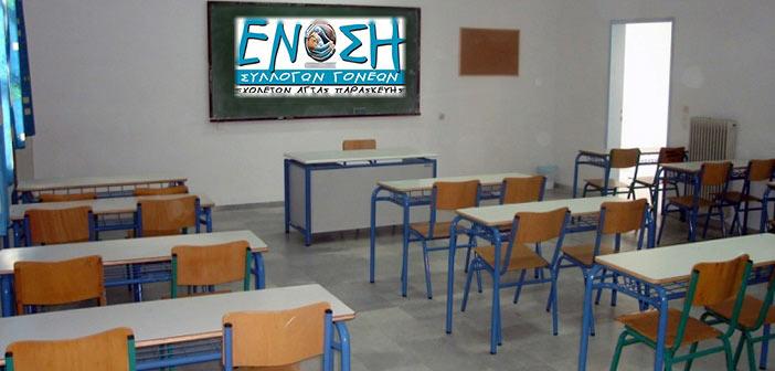 Ένωση Γονέων Σχολείων Αγ. Παρασκευής: Η «κανονικότητα»… των κενών και των ελλείψεων στα σχολεία της Β/βάθμιας εκπαίδευσης