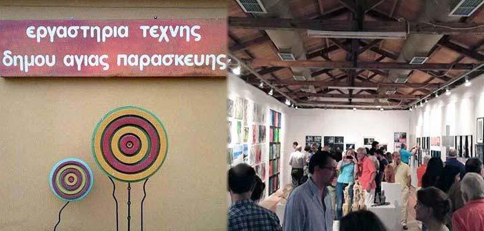 Πρόγραμμα 2018 Εργαστηρίων Τέχνης Δήμου Αγίας Παρασκευής