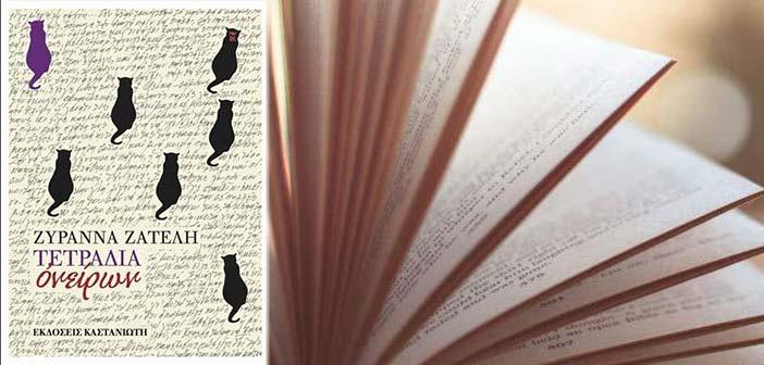 «Τετράδια Ονείρων» τηςΖυράννας Ζατέλη στη Λέσχη Ανάγνωσης Χαλανδρίου