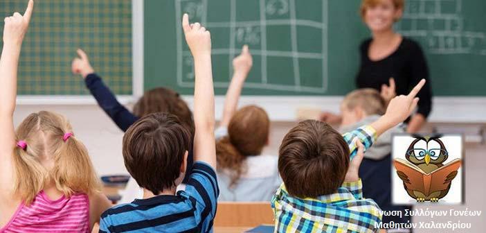 Ένωση Γονέων Χαλανδρίου: Διαψεύδει κατηγορίες για προσβλητικές επιθέσεις σε αιρετούς