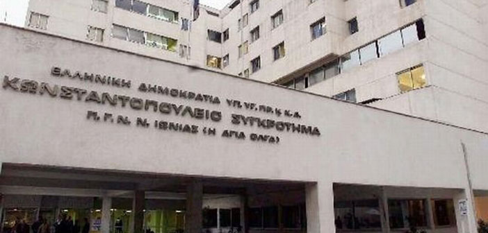 Προσφορά υγειονομικού υλικού στο «Κωνσταντοπούλειο» Νοσοκομείο από Ένωση Σπάρτης Μ. Ασίας και Ιωνικό Σύνδεσμο