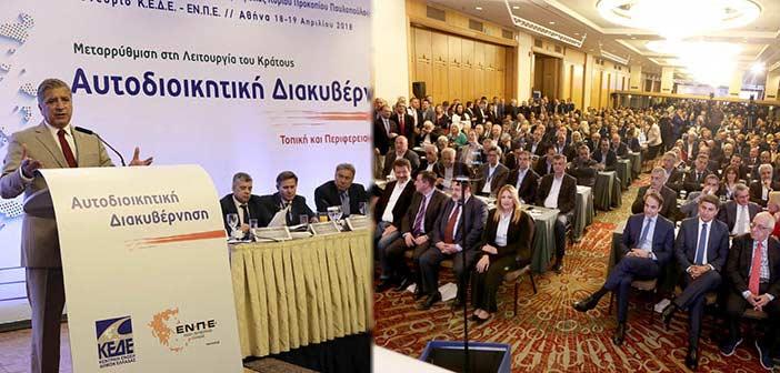 ΚΕΔΕ – ΕΝΠΕ: Ενωμένη η Αυτοδιοίκηση διεκδικεί ισχυρή Αυτοδιοικητική Διακυβέρνηση