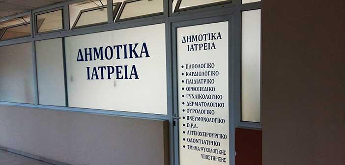 Με γενικό χειρουργό ενισχύονται τα Δημοτικά Ιατρεία Ηρακλείου Αττικής