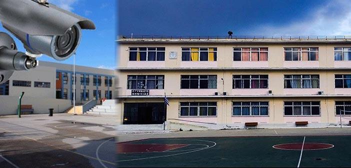 Ένωση Συλλόγων Γονέων: Να απομακρυνθούν οι κάμερες από σχολεία του Δήμου Κηφισιάς